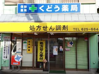 徳島_くと゛う薬局