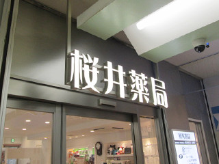 宮城_桜井薬局