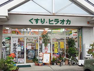 徳島_クスリのヒラオカ