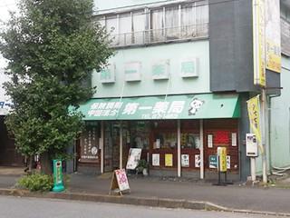 千葉_第一薬局