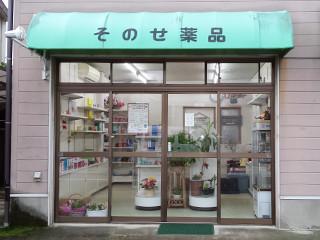 徳島_そのせ薬品