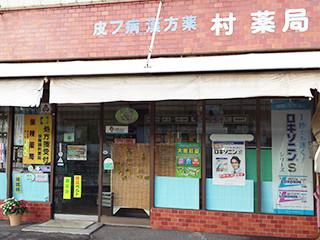 徳島_村薬局