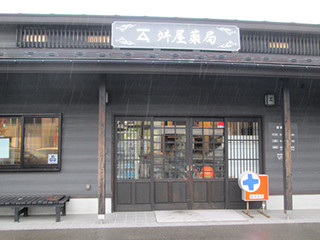 秋田_舛屋薬局