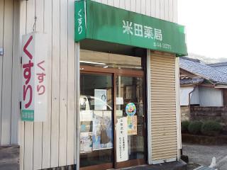 高知_米田薬局