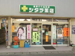 山形_シタラ薬店