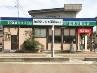 新潟_自然堂つるや薬局新井店