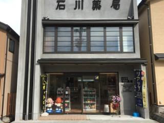 新潟_石川薬局