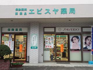 愛媛_エヒ゛スヤ薬局