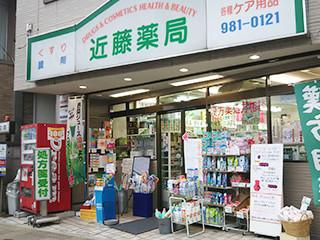 神奈川_近藤薬局