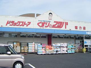 福岡県_くすりのフタハ゛徳力店