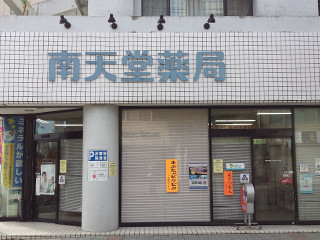 香川_南天堂薬局