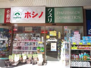 千葉_ホシノ五井駅前店