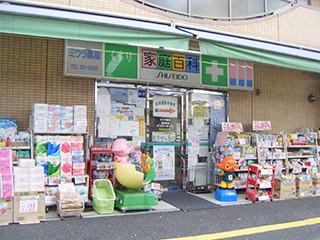 広島県_ミウラ薬局