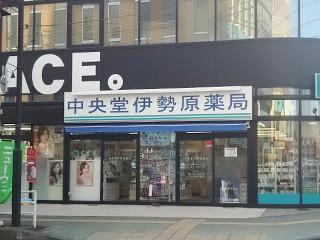 神奈川_中央堂伊勢原薬局