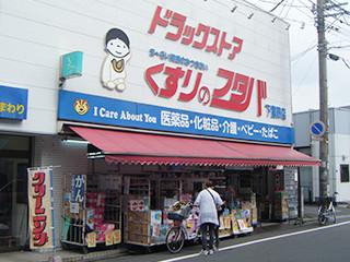 福岡県_くすりのフタハ゛下富野店