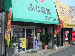 福岡県_ふし゛薬局