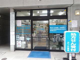 千葉_かつみ薬局