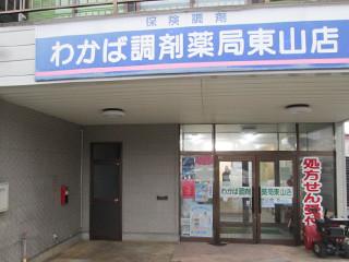 山形_わかば調剤薬局東山店
