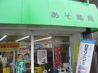 福島_あそ薬局