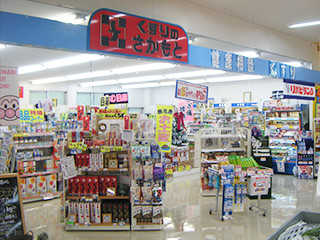 鹿児島_くすりのさかもとササ゛ウイン店