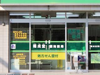 徳島_井上隆成堂調剤薬局