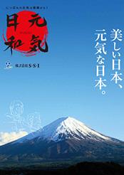 元気日和 vol.4