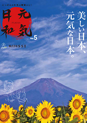 元気日和 vol.5