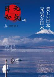 元気日和 vol.6