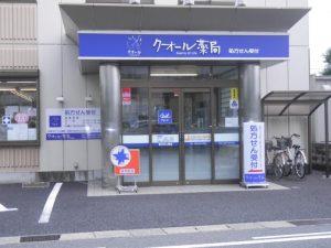 岐阜県 クオール薬局 美濃店