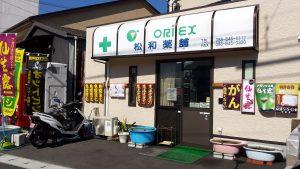 高知県 松和薬舗