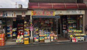 大阪府 ヒロノ薬店
