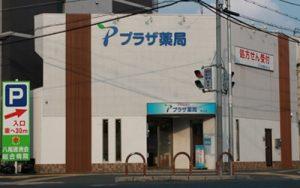 大阪府 プラザ薬局 青山店