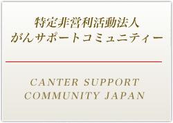 がんサポートコミュニティー