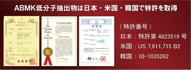 アガリクス茸仙生露の研究実績がある機関