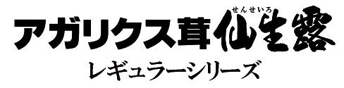 アガリクス茸 仙生露 レギュラーシリーズ