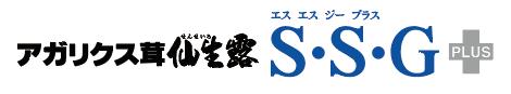 アガリクス茸仙生露SSG+(エスエスジー・プラス)シリーズ