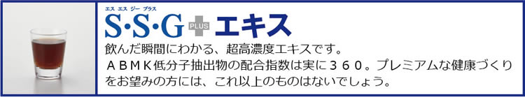 SSG+(エスエスジー・プラス)エキス
