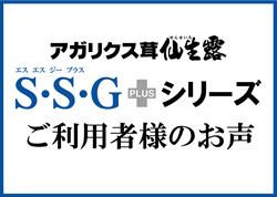 アガリクス茸仙生露 SSGプラスシリーズ ご愛用者様のお声