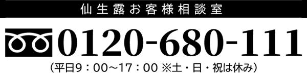 0120-680-111