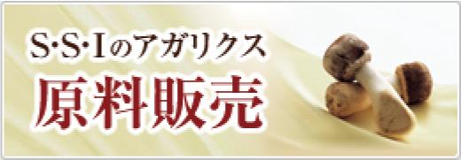 SSIのアガリクス原料販売