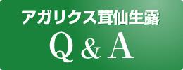 アガリクス茸仙生露 Q&A