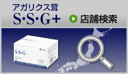 アガリクス茸 SSG店舗検索