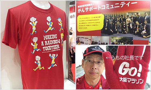 大阪マラソン (1)
