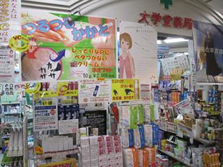 青森_大学堂薬局