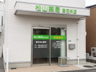 愛媛_松山薬局