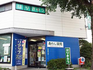 高知_あわじ薬局