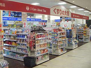 福岡県_くすりの大信サニーサイド店