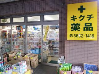 東京_キクチ薬品
