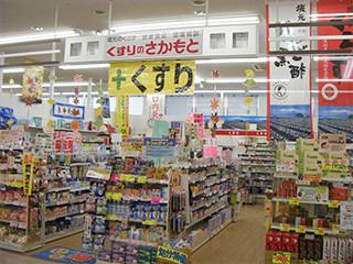 鹿児島_くすりのさかもと指宿店