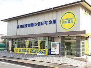 香川_香川県薬剤師会調剤薬局
